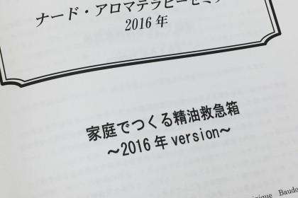 精油でつくる救急箱/ナード・セミナー2日目