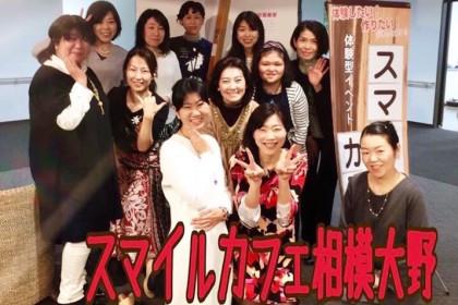 【開催報告】スマイルカフェ@相模大野