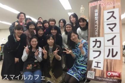【開催報告】スマイルカフェ@銀座