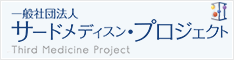 サードメディスン・プロジェクト