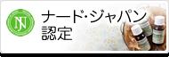 ナード・アロマテラピー協会認定