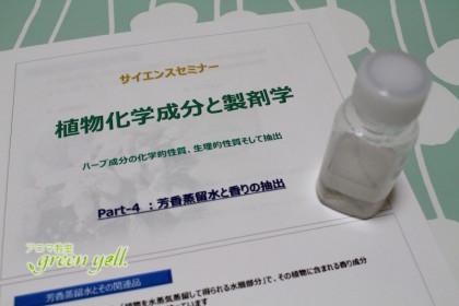 長島司先生「植物化学成分と製剤学」4