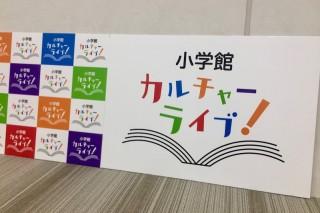 小学館カルチャーライブ!